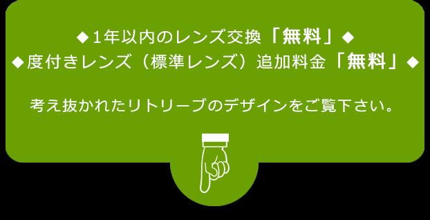 ◆1年以内のレンズ交換無料◆ 考え抜かれたリトリーブの デザインをご覧下さい。
